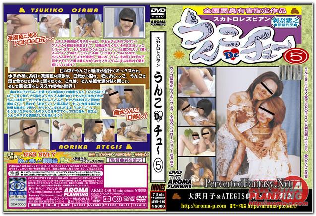 Aroma-ARMD-146-Japanese-Scat-Movies.jpg