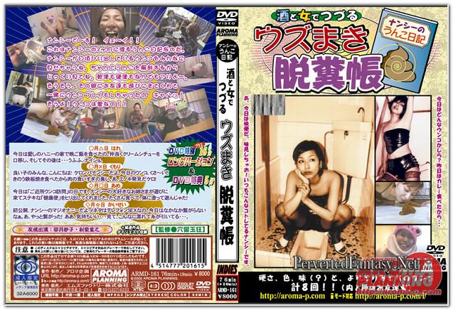Aroma-ARMD-161-Japanese-Scat-Movies.jpg