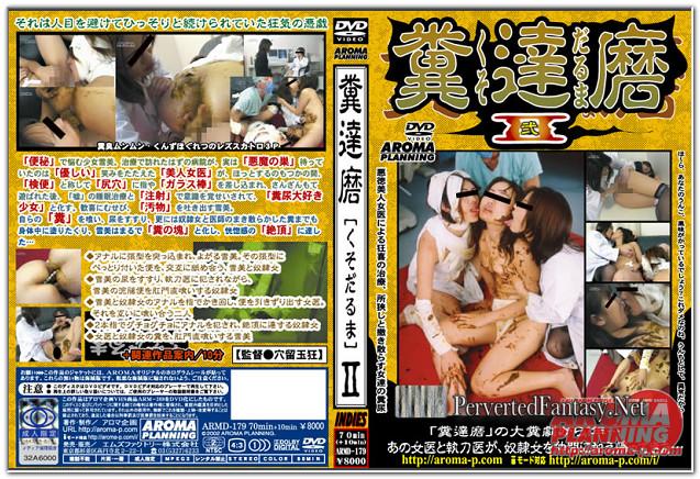 Aroma-ARMD-179-Japanese-Scat-Movies.jpg