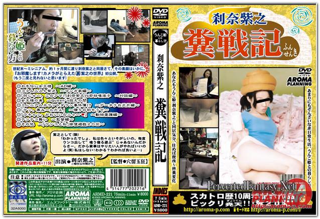 Aroma-ARMD-221-Japanese-Scat-Movies.jpg