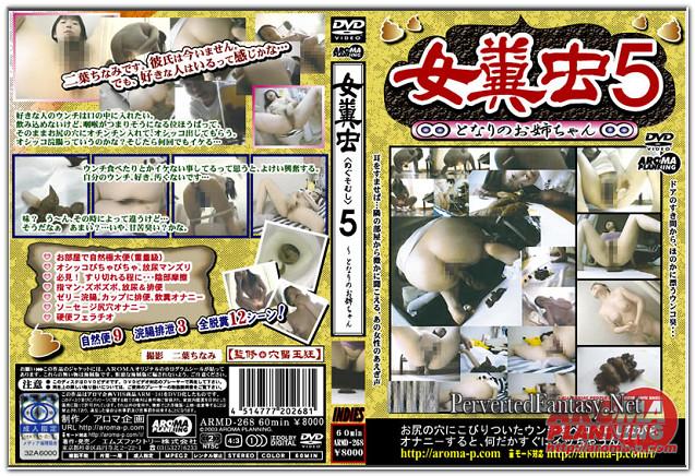 Aroma-ARMD-268-Japanese-Scat-Movies.jpg