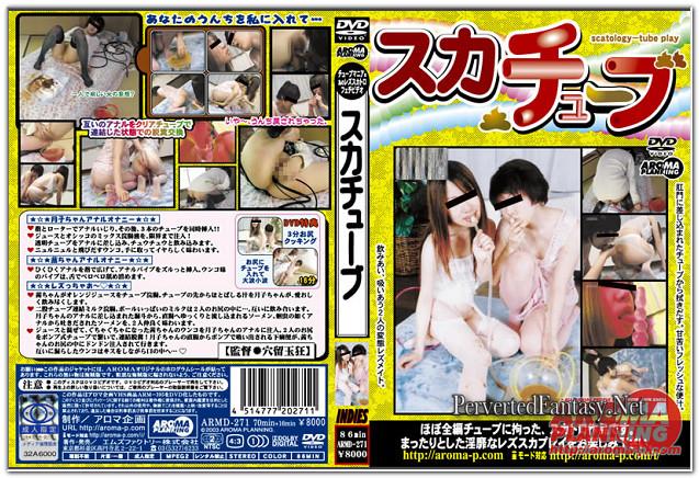 Aroma-ARMD-271-Japanese-Scat-Movies.jpg