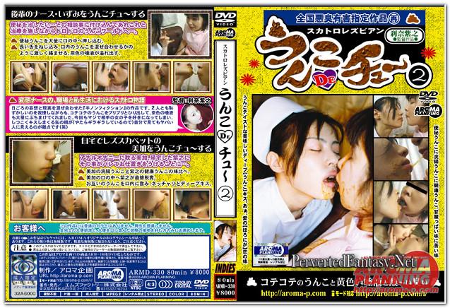 Aroma-ARMD-330-Japanese-Scat-Movies.jpg