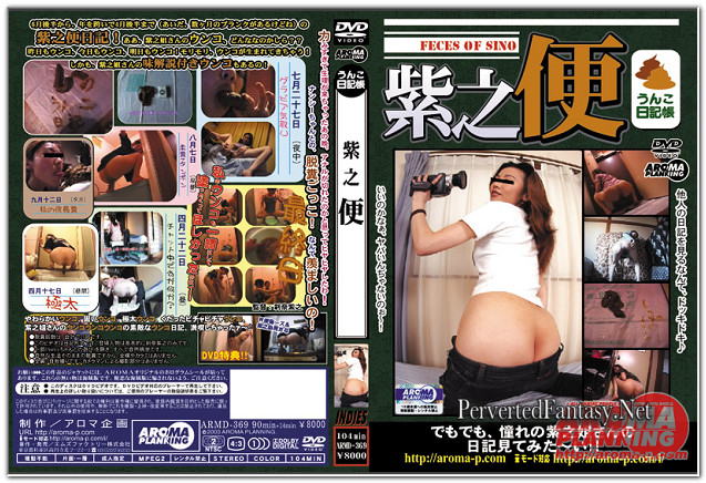 Aroma-ARMD-369-Japanese-Scat-Movies.jpg