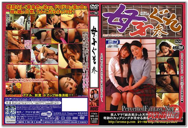 Aroma-ARMD-515-Japanese-Scat-Movies.jpg