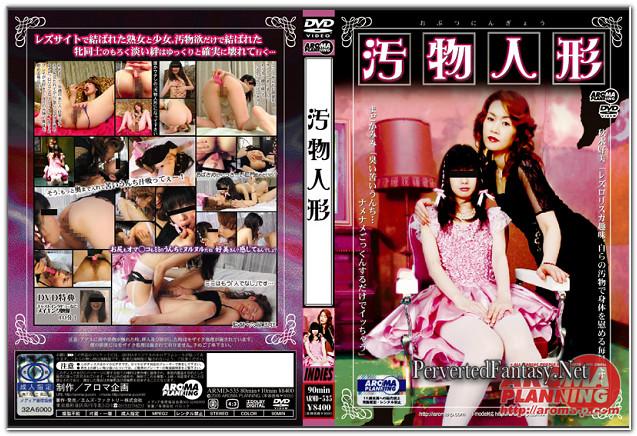 Aroma-ARMD-535-Japanese-Scat-Movies.jpg