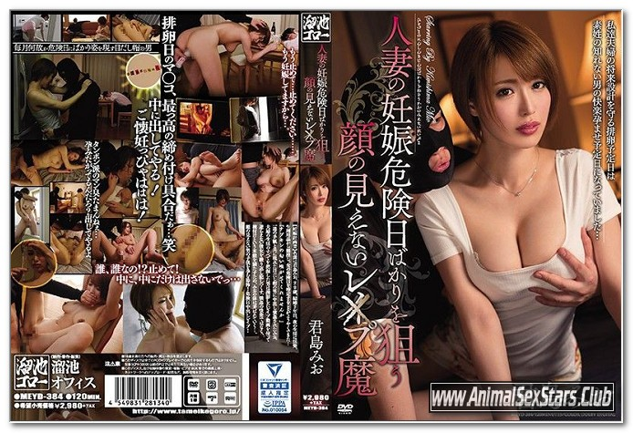 MEYD-384 - Mio Kimishima – The Faceless Rapist Who Assaults Married Woman Babes On Their Danger Days