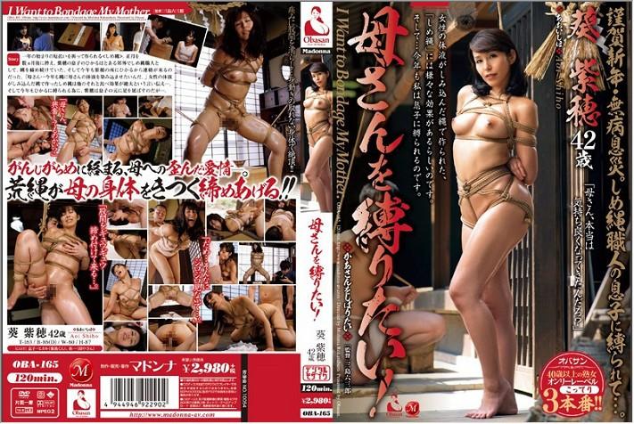 OBA-165 - Aoi Shiho – I Wanna Tie Up Mom! Shiho Aoi